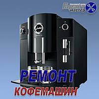 Ремонт Кофемашин REDMOND в Николаеве