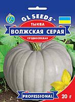 Семена тыквы Волжская серая 20 г, GL SEEDS