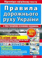 ПДР України 2021 з ілюстраціями основних положень