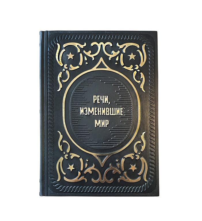 """Книга в кожаном переплете """"55 важнейших выступлений. Речи, изменившие мир"""" (М0)"""