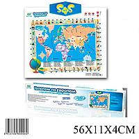 SR666B Электронный звуковой плакат «Галопом по Европам»