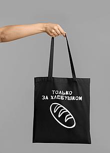 """Экосумка с принтом с двух сторон """"Только за хлебушком + Ой, как они здесь оказались (двостороння сумка)"""""""