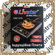 Плита индукционная  Livstar 4-х часовой таймер, 7 функций пригот. еды,  2000 Вт. № LSU-1176