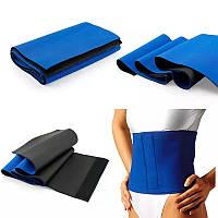 Пояс для похудения и коррекции фигуры Waist Belt Neoprene