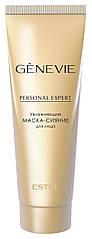 Маска-сяйво зволожуюча для обличчя Estel Professional Genevie Personal Expert 50 мл