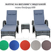 Матрас на шезлонг с подушкой VIP качество