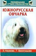 Книга:Южнорусская овчарка. З. Наумова, Т. Виноградова
