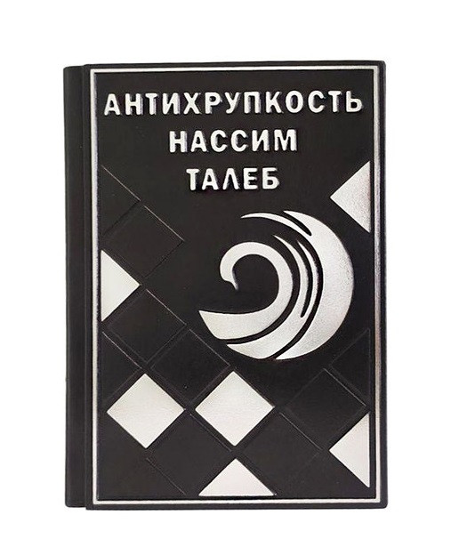 "Книга в кожаном переплете ""Антихрупкость"" Нассим Талеб (М0)"