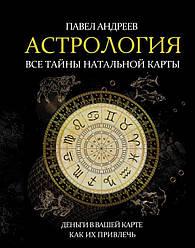 Книга Астрологія. Всі таємниці натальной карти. Автори - Андрєєв Павло (АСТ)