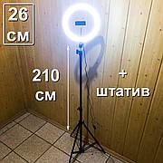 Кольцевая лампа 26 см со штативом на 2м Ring Fill Light кольцевой свет лампа для селфи лампа для тик тока