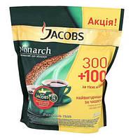 Кофе растворимый Jacobs Monarch 400 г. м/у