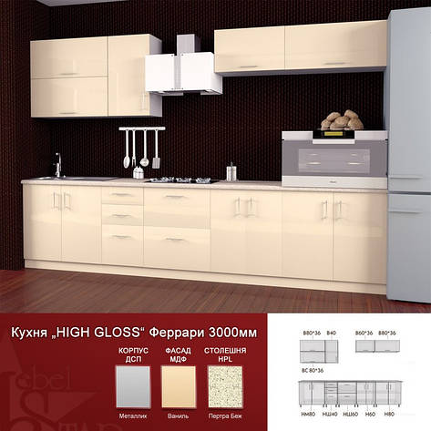 Кухня HIGH GLOSS 3,0 м Ваниль, фото 2