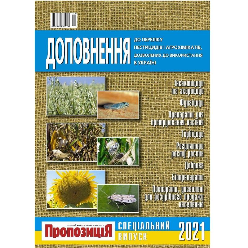 Дополнение к Перечню пестицидов и агрохимикатов, разрешенных к использованию в Украине. 2021 г.