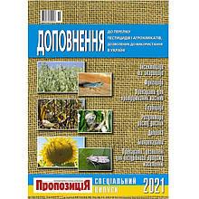 Доповнення до Переліку пестицидів та агрохімікатів, дозволених до використання в Україні. 2021 р.