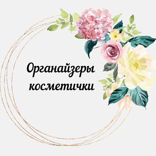 Органайзеры и косметички
