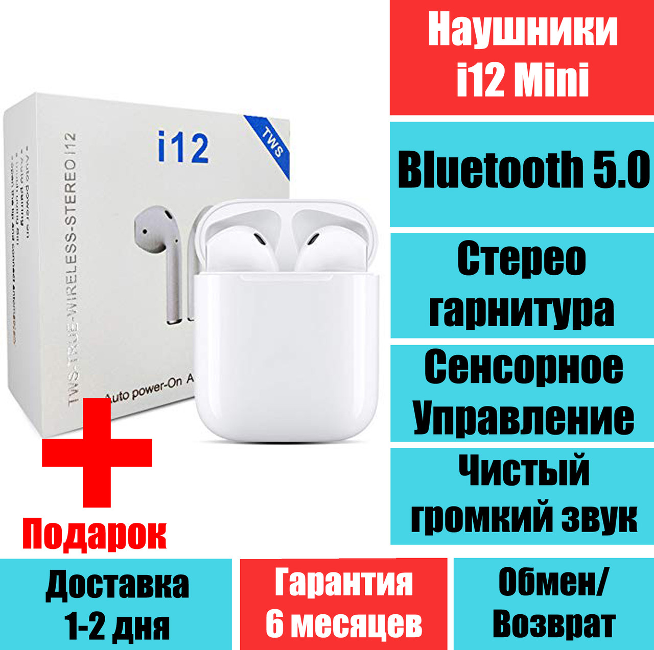 Гарнитура Наушники i12 MINI беспроводные Bluetooth с кейсом QualitiReplica