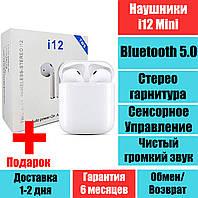 Гарнитура Наушники i12 MINI беспроводные Bluetooth с кейсом QualitiReplica, фото 1