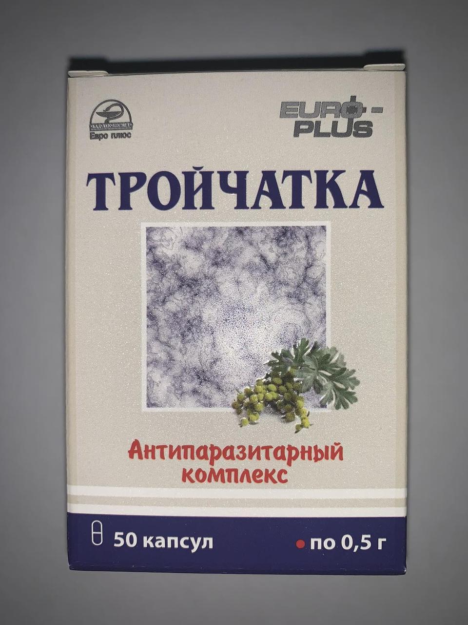 Трійчатка від паразитів,чистий організм від паразитів 30кап.