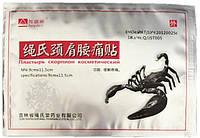 Ортопедический пластырь Scorpion (Скорпион) тм BangDeLi
