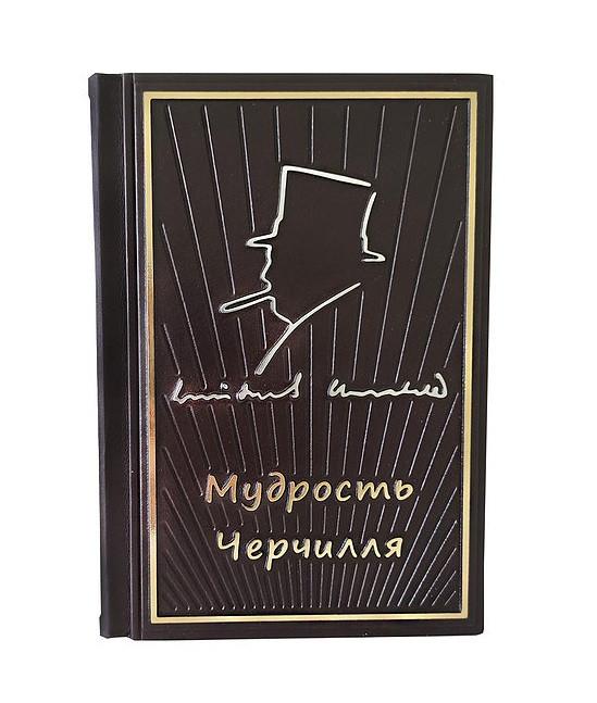 """Книга в шкіряній палітурці """"Мудрість Черчілля"""" (М0)"""