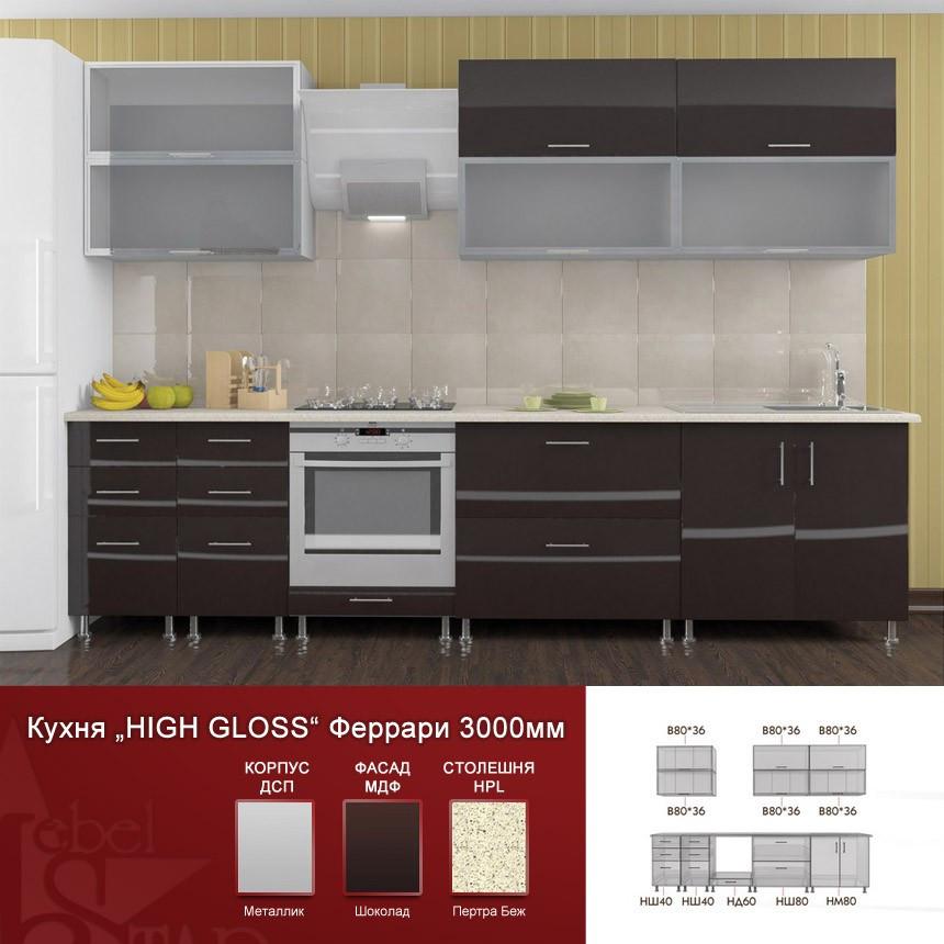 Кухня HIGH GLOSS 3,0 м Шоколад