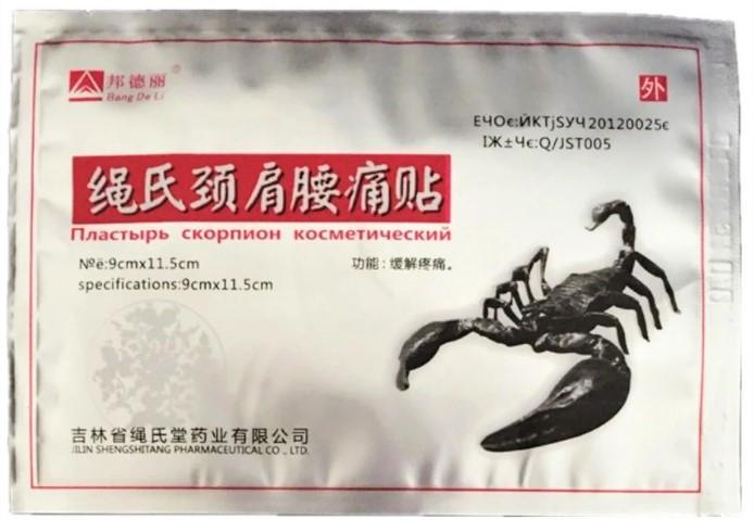 Ортопедические пластыри Скорпион (Scorpion) ОПТОМ