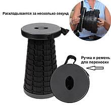 Стул складной портативный Telescopic stool