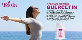 Кверцетин - одне з ефективних антигістамінних засобів 30капс.