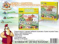 Азбука-малышка Уроки Тетушки Совы, в коробке + код MSS-EH80041R