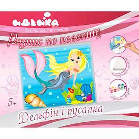 "Розпис по полотну ""Дельфін та Русалка"" 25*30 см"
