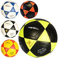 Мяч футбольный MS 1773 размер5, ПВХ, ламинирован, 390-410г, 5цветов, в кульке