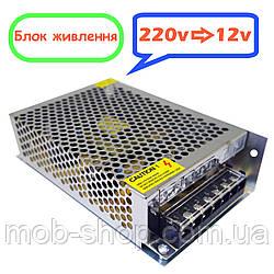 Блок питания адаптер 10A Металл 220V в 12V S-120-12 блок питания открытого типа 120W