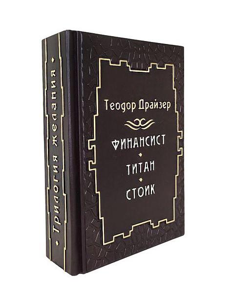 """Книга в шкіряній палітурці """"Фінансист. Титан. Стоїк"""" Теодор Драйзер"""