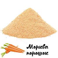 Сублімований порошок з морквини iBerries 50г
