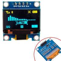 "OLED дисплей графический SSD1306 I2C 4p 0.96"" 128x64 Arduino, сине-желтый, 103054"