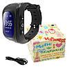 Дитячі розумні смарт годинник c GPS Smart Baby Watch Q50, з прослуховуванням, Годинник-телефон для дітей з, фото 6