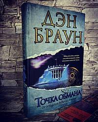 "Книга ""Точка обмана"" Дэн Браун (Твердый переплет)"