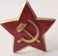 Звезда армейская