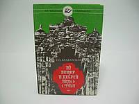 Блаватская Е.П. Из пещер и дебрей Индостана (б/у)., фото 1