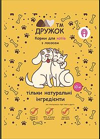 Сухий корм для котів ТМ Дружок зі смаком курки (10 кг)