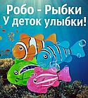 ОПТ Рибка-робот Robofish для купання дитяча Інтерактивна іграшка, фото 5