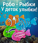 ОПТ Рыбка-робот Robofish для купания детская Интерактивная игрушка, фото 5