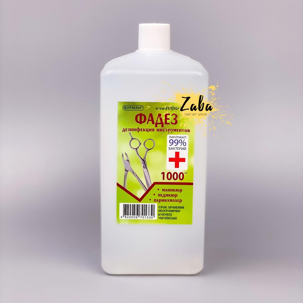 Жидкость для дезинфекции инструментов Фадез, 1000 мл