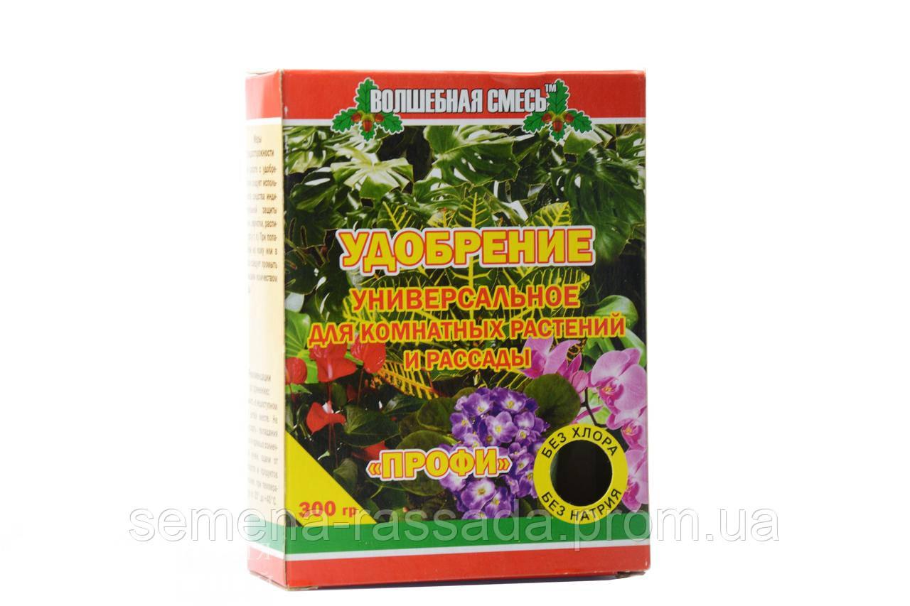 Добриво Профі універсальне для кімнатних рослин і розсади, 300 г