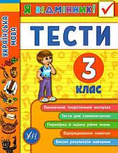Українська мова Тести 3 клас Я відмінник Таровита І. УЛА