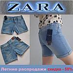 Женские джинсовые шорты Zara, голубые удлиненные летние шорты с подворотом, капри, бермуды
