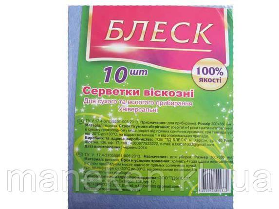 Cалфетки вискозные для сухой и влажной уборки (10шт) (1 пач), фото 2