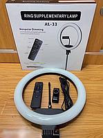 Професійна кільцева LED лампа RING SUPPLEMENTARY LAMP AL-33 діаметром 33см+ пульт ДУ, 220V (GIPS)