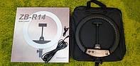 Кільцева світлодіодна лампа RING LIGHT ZB-R14 + сумка+штатив, діаметр 35 см,Професійна зйомка (GIPS)