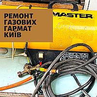 Ремонт газовых пушек Киев, Васильковская30